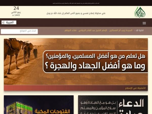 arabicdawateislami.net